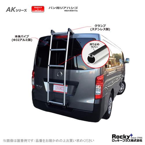 ※沖縄、離島別途送料 ロッキープラス バン用リアハシゴ AK-41 AKシリーズ アルミパイプ+ステンレス