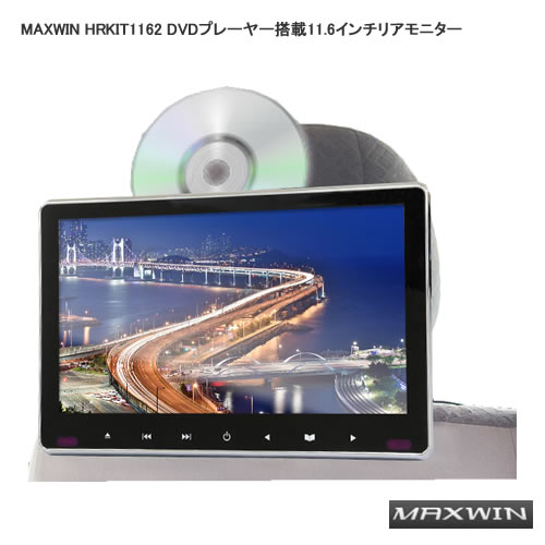 在庫変動が激しいのメーカー欠品時にはご容赦ください MAXWIN DVDプレーヤー搭載11.6インチリアモニター HRKIT1162 期間限定 限定特価