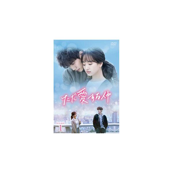 ただ愛する仲 DVD-BOX1 TCED-4177「他の商品と同梱不可/北海道、沖縄、離島別途送料」