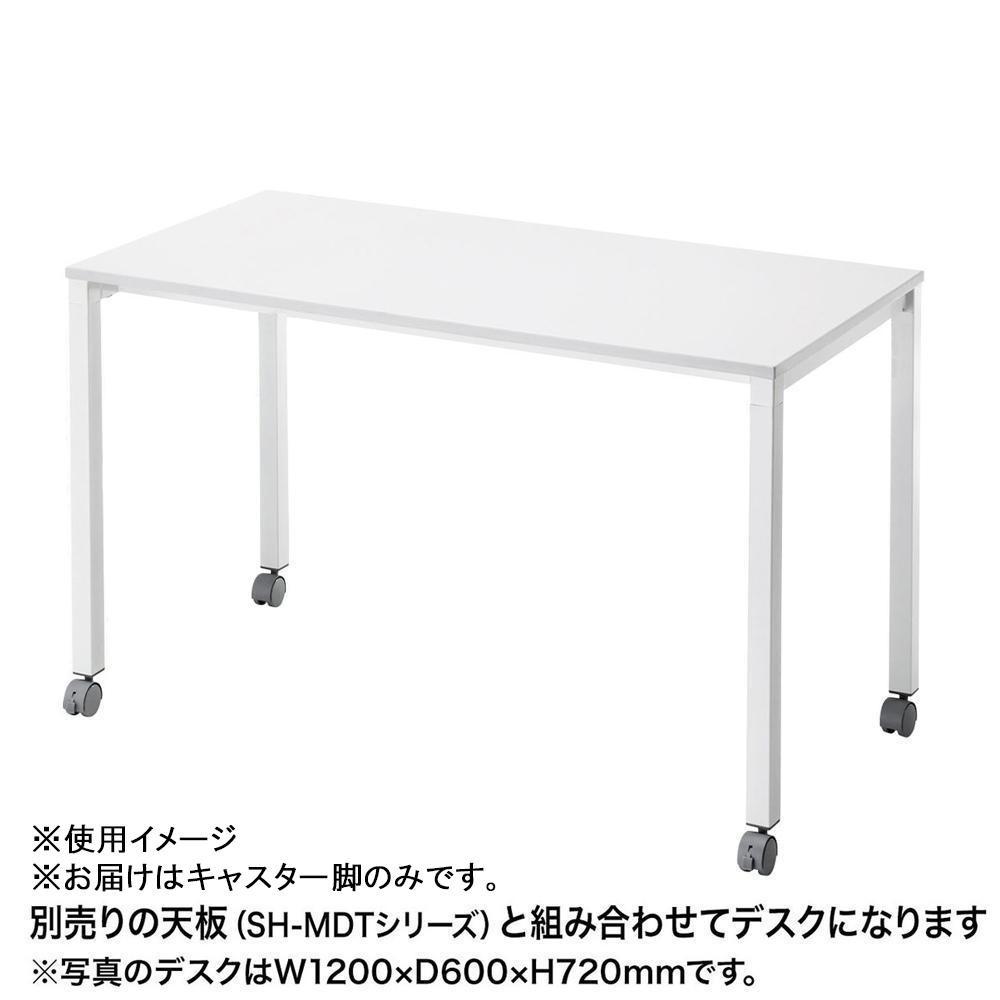 サンワサプライ SH-MDキャスター脚 SH-MDL80C「他の商品と同梱不可/北海道、沖縄、離島別途送料」