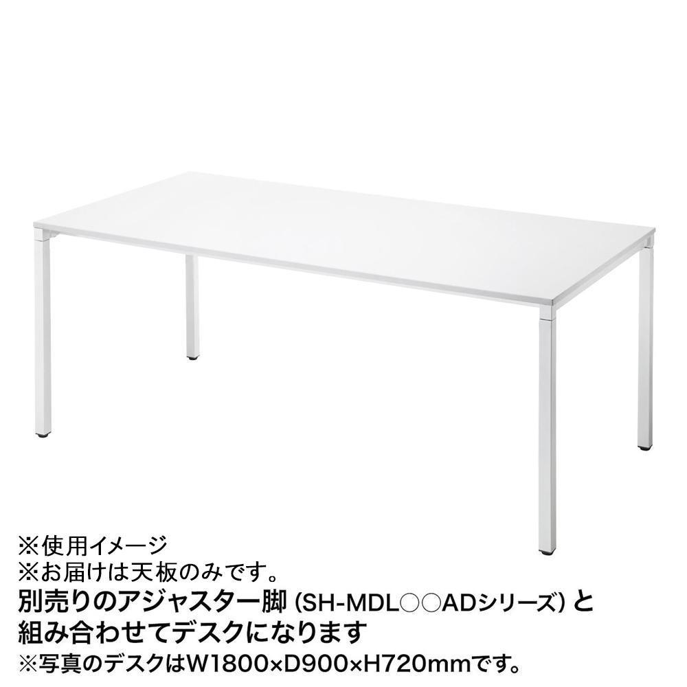【代引不可】サンワサプライ SH-MD天板 SH-MDT14090P「他の商品と同梱不可/北海道、沖縄、離島別途送料」