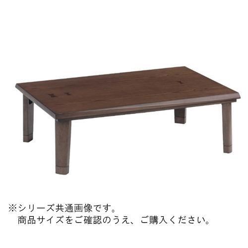 【代引不可】こたつテーブル 茜 120 折れ脚 Q053「他の商品と同梱不可/北海道、沖縄、離島別途送料」