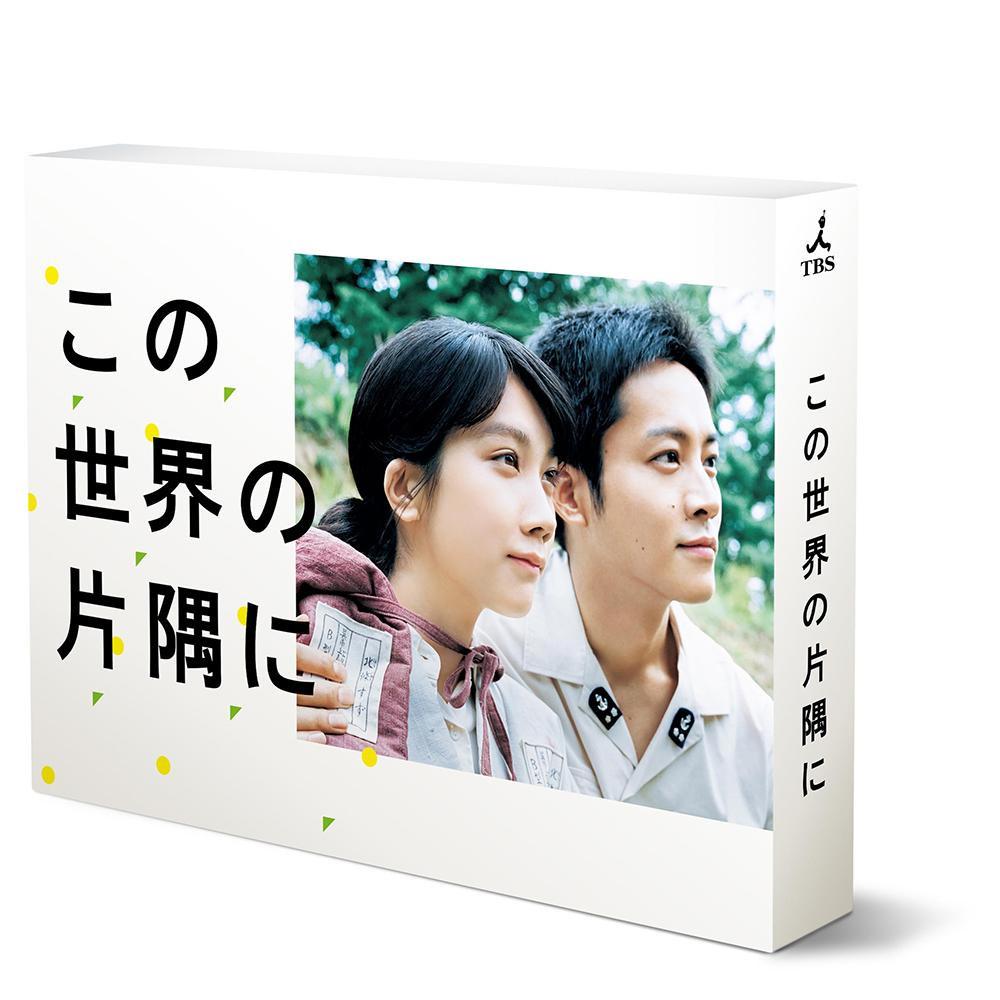 この世界の片隅に Blu-ray BOX TCBD-0777「他の商品と同梱不可/北海道、沖縄、離島別途送料」
