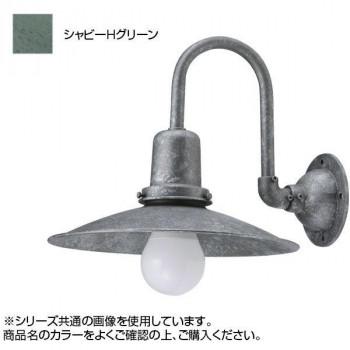 ヴィンテージランプ シャビーHグリーン VLS-1「他の商品と同梱不可/北海道、沖縄、離島別途送料」