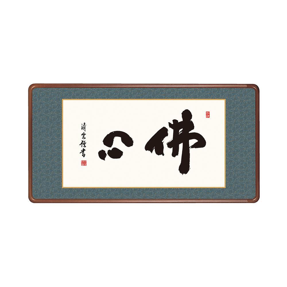 和室や床の間の演出に。 女桑額 吉村清雲 「佛心」 KZ2E3-008 93×48cm「他の商品と同梱不可/北海道、沖縄、離島別途送料」