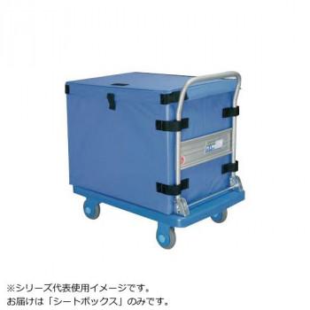 【代引不可】台車用シートボックス 565 ブルー「他の商品と同梱不可/北海道、沖縄、離島別途送料」