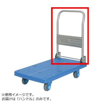 【代引不可】PLA200M1-DX用 ハンドル「他の商品と同梱不可/北海道、沖縄、離島別途送料」