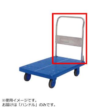 【代引不可】PLA300ST用 ハンドル「他の商品と同梱不可/北海道、沖縄、離島別途送料」
