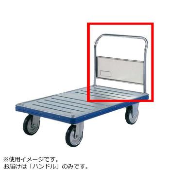 【代引不可】BIG500用 ハンドル「他の商品と同梱不可/北海道、沖縄、離島別途送料」