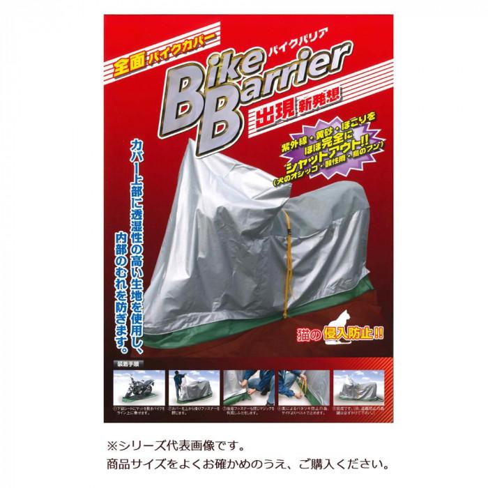 【代引不可】平山産業 バイクカバー バイクバリア 6型「他の商品と同梱不可/北海道、沖縄、離島別途送料」