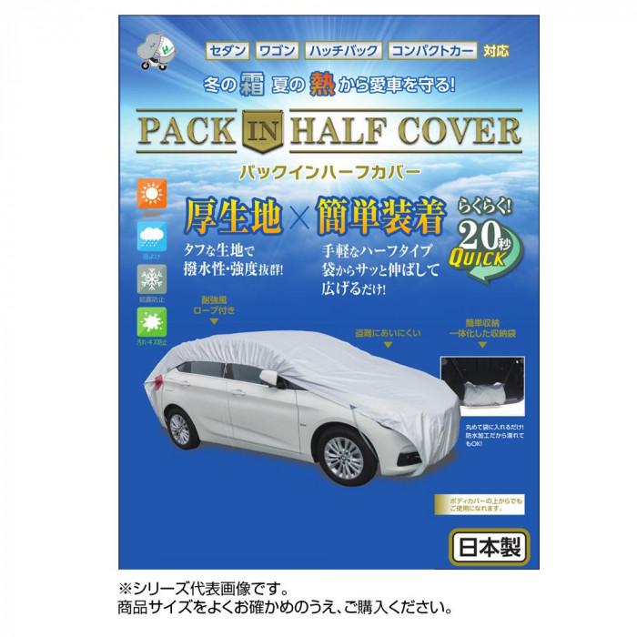 平山産業 車用カバー パックインハーフカバー 1型「他の商品と同梱不可/北海道、沖縄、離島別途送料」