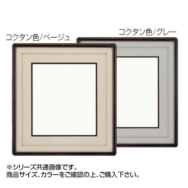大額 4800 色紙額 色紙 コクタン色/ベージュ「他の商品と同梱不可/北海道、沖縄、離島別途送料」