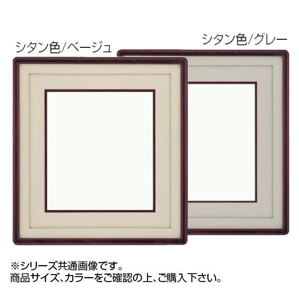 大額 4800 色紙額 色紙 シタン色/グレー「他の商品と同梱不可/北海道、沖縄、離島別途送料」