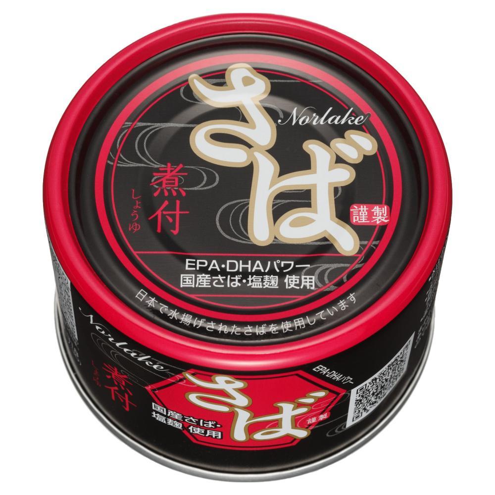 【代引不可】Norlake(ノルレェイク) さば缶詰 煮付(しょうゆ) EPA・DHAパワー (国産鯖・塩麹使用) 150g×48缶「他の商品と同梱不可/北海道、沖縄、離島別途送料」