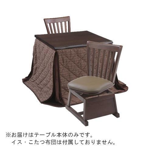 【代引不可】こたつテーブル 楓 80HI ブラウン Q137「他の商品と同梱不可/北海道、沖縄、離島別途送料」