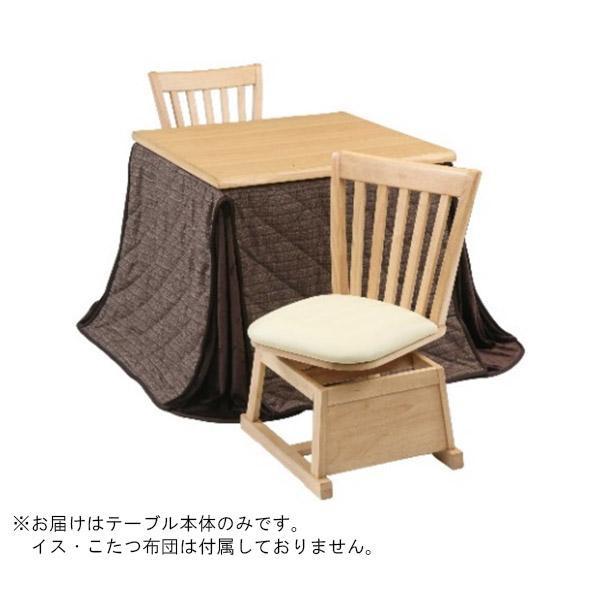 【代引不可】こたつテーブル 楓 80HI ナチュラル Q136「他の商品と同梱不可/北海道、沖縄、離島別途送料」