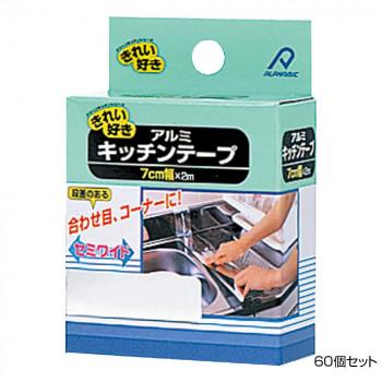 アルミキッチンテープです 代引不可 AL完売しました アルファミック アルミキッチンテープ 国内正規品 7cm×2m 他の商品と同梱不可 離島別途送料 60個セット 北海道 沖縄
