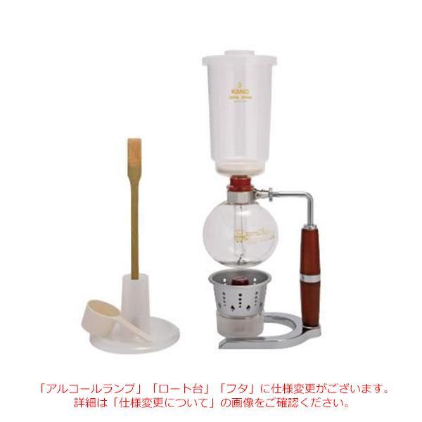 KONO コーノ式コーヒーサイフォン SKD型 3人用 アルコールランプ用 SK-3A「他の商品と同梱不可/北海道、沖縄、離島別途送料」