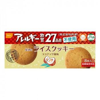 【代引不可】尾西のライスクッキー アレルギー対応食品 長期保存食 1箱8枚入り×48箱「他の商品と同梱不可/北海道、沖縄、離島別途送料」