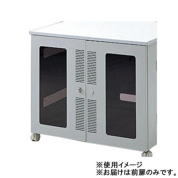 サンワサプライ 前扉(CP-018N用) CP-018N-1「他の商品と同梱不可/北海道、沖縄、離島別途送料」
