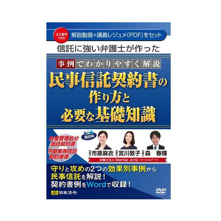 DVD 事例でわかりやすく解説 民事信託契約書の作り方と必要な基礎知識 V88「他の商品と同梱不可/北海道、沖縄、離島別途送料」