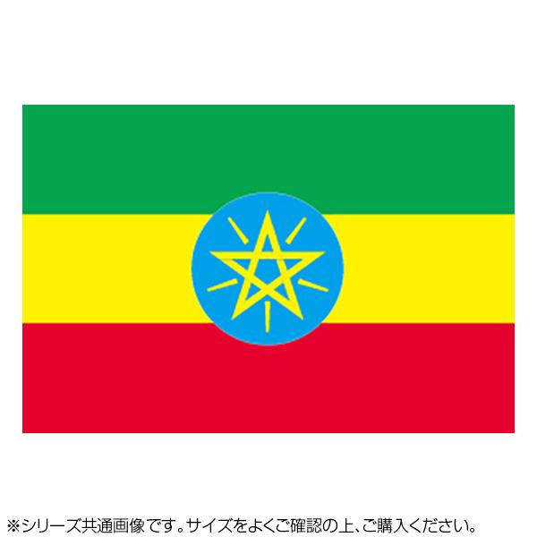 N国旗 エチオピア No.2 W1350×H900mm 22916「他の商品と同梱不可/北海道、沖縄、離島別途送料」