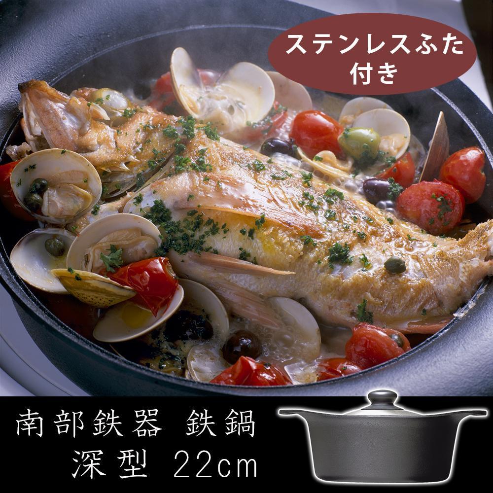 柳宗理 南部鉄器 鉄鍋 深型 22cm ステンレスふた付「他の商品と同梱不可」