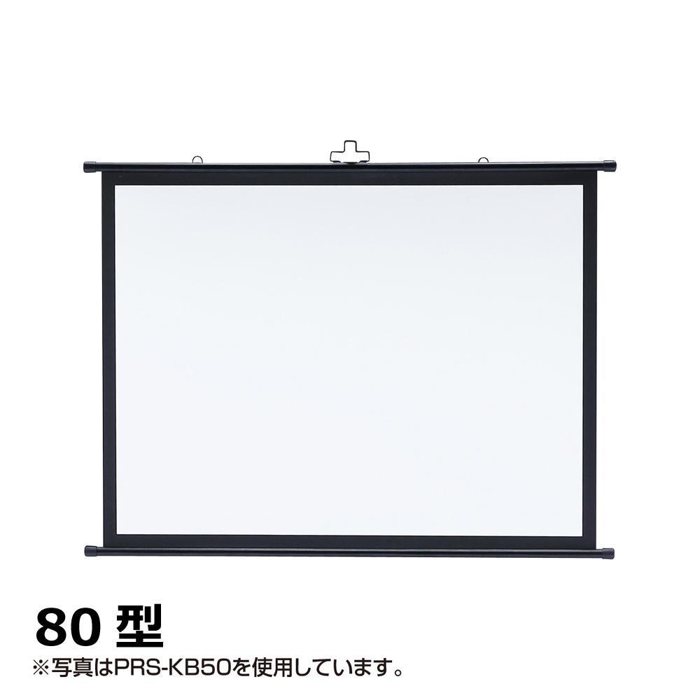 サンワサプライ プロジェクタースクリーン 壁掛け式 80型相当 PRS-KB80「他の商品と同梱不可/北海道、沖縄、離島別途送料」