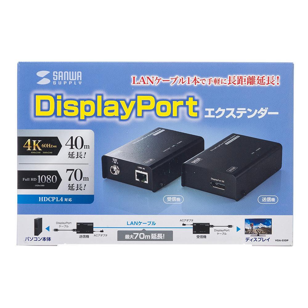 ●【送料無料】サンワサプライ DisplayPortエクステンダー VGA-EXDP「他の商品と同梱不可/北海道、沖縄、離島別途送料」