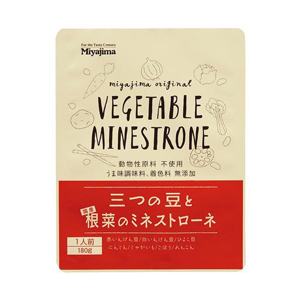 ◎宮島醤油 三つの豆と根菜のミネストローネ 180g×40袋 9455080「他の商品と同梱不可/北海道、沖縄、離島別途送料」