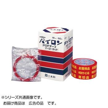 【代引不可】共和 POPテープ イージーカット 広告の品 1巻ピロ包装 HSG-026 12箱「他の商品と同梱不可/北海道、沖縄、離島別途送料」
