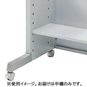サンワサプライ 中棚(D260) EN-1253N「他の商品と同梱不可/北海道、沖縄、離島別途送料」