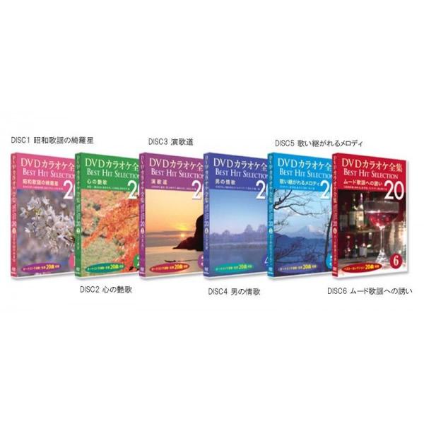 DVDカラオケ全集 BEST HIT SELECTION20 ベストヒットセレクション DVD6枚組「他の商品と同梱不可/北海道、沖縄、離島別途送料」