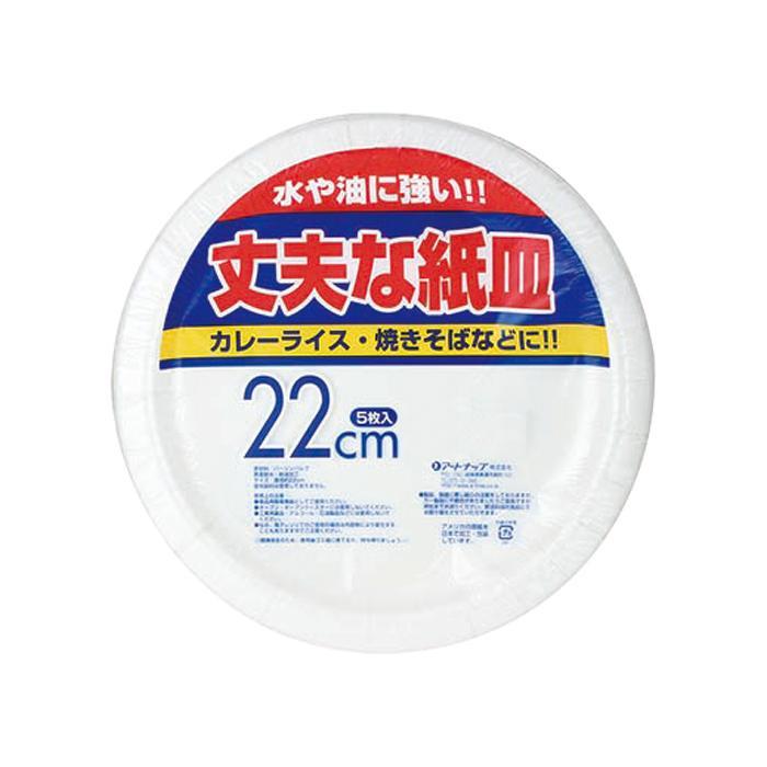 アートナップ WB丈夫な紙皿 22cm 5枚×120 WB-33「他の商品と同梱不可/北海道、沖縄、離島別途送料」