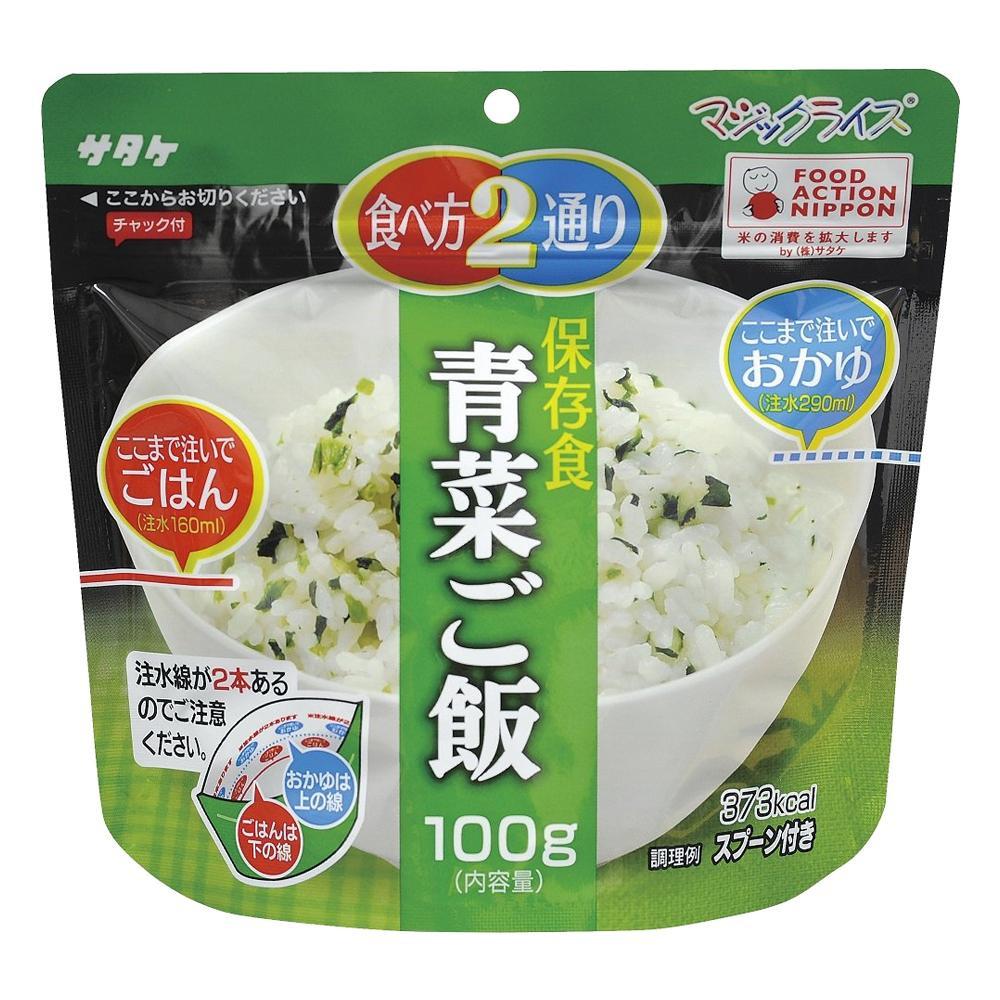 マジックライス 5年保存 保存食 青菜ご飯 20食 1FMR31011ZE「他の商品と同梱不可/北海道、沖縄、離島別途送料」