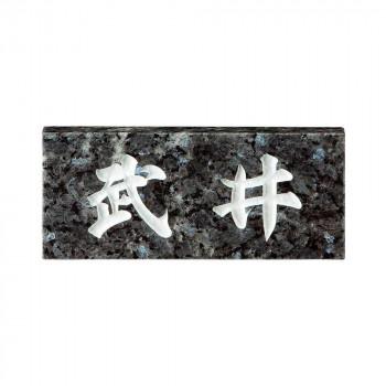 【代引不可】天然石材表札 スタンダードタイプ SN-21 関東サイズ(198×84mm)「他の商品と同梱不可/北海道、沖縄、離島別途送料」