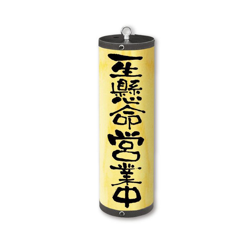 LED提灯 丸型 小 一生懸命営業中 SLD-3-E-2「他の商品と同梱不可/北海道、沖縄、離島別途送料」