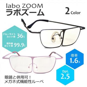 メガネ式 両手が使える機能性ルーペ ラボズーム +1.6(2.5D)「他の商品と同梱不可/北海道、沖縄、離島別途送料」