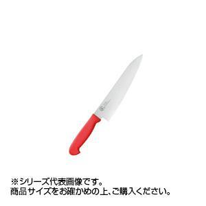 お肉を切るのに最適! 龍治カラーグリップシリーズ 牛刀 240mm レッド RYC15R 040300-019「他の商品と同梱不可/北海道、沖縄、離島別途送料」
