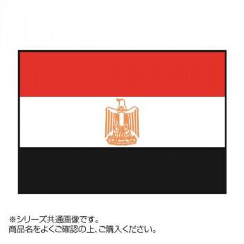 世界の国旗 万国旗 エジプト・アラブ 140×210cm「他の商品と同梱不可/北海道、沖縄、離島別途送料」
