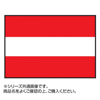 世界の国旗 万国旗 オーストリア 140×210cm「他の商品と同梱不可/北海道、沖縄、離島別途送料」