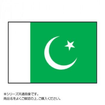 世界の国旗 万国旗 パキスタン 140×210cm「他の商品と同梱不可/北海道、沖縄、離島別途送料」