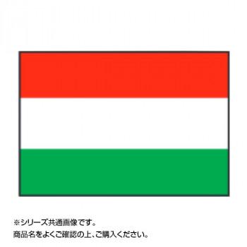 世界の国旗 万国旗 ハンガリー 140×210cm「他の商品と同梱不可/北海道、沖縄、離島別途送料」