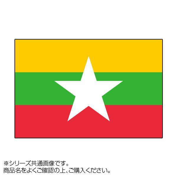 世界の国旗 万国旗 ミャンマー 90×135cm「他の商品と同梱不可/北海道、沖縄、離島別途送料」