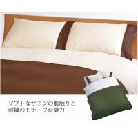 フランスベッド 掛ふとんカバー アージスクロス ダブル UR-021「他の商品と同梱不可/北海道、沖縄、離島別途送料」
