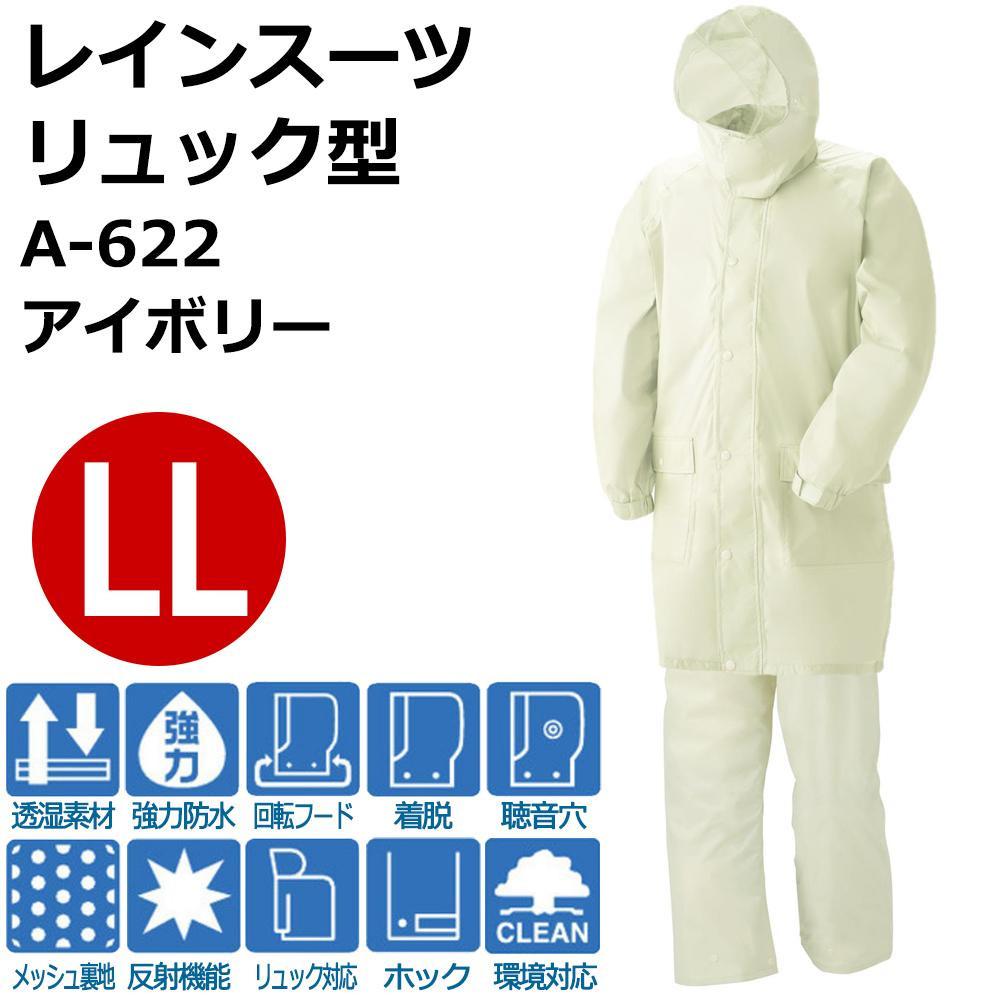 スミクラ 透湿 レインスーツ リュック型 A-622アイボリー LL「他の商品と同梱不可」