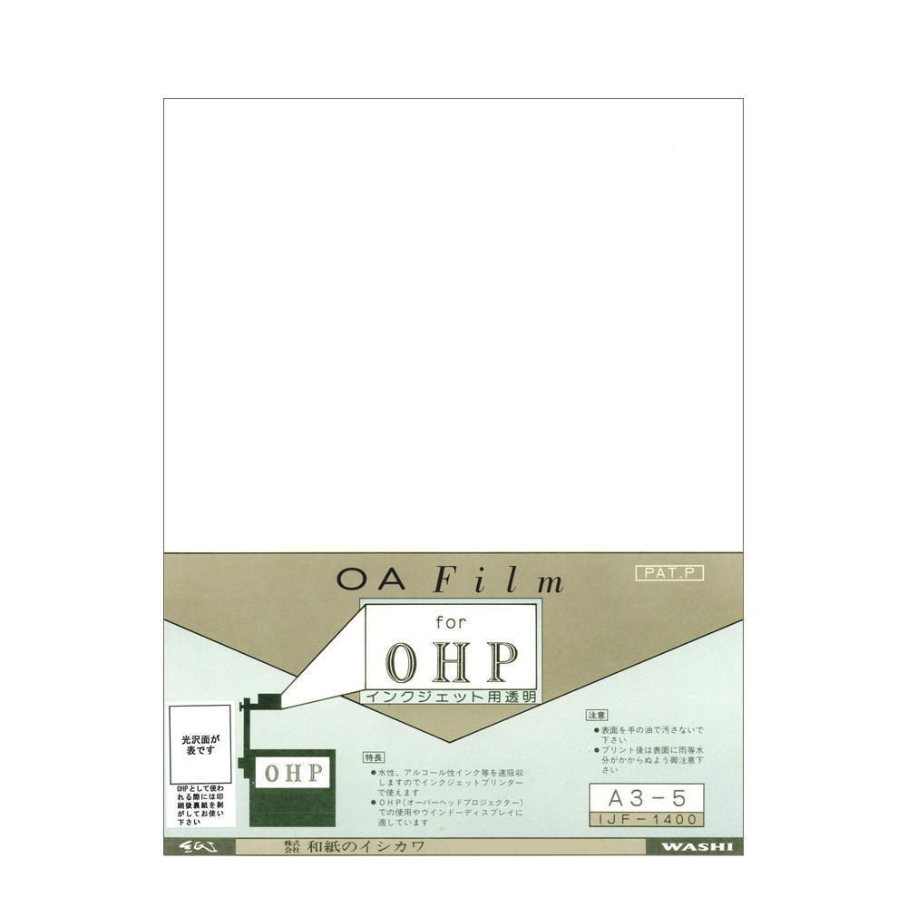 和紙のイシカワ インクジェット用OHPフィルム A3判 5枚入 10袋 IJF-1400A3-10P「他の商品と同梱不可/北海道、沖縄、離島別途送料」