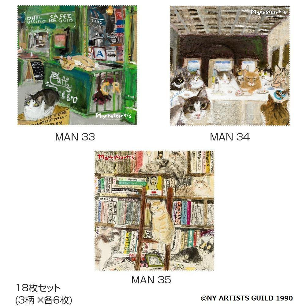 ザヴィーナミニマックス クロス MX300MAN VOL.9 マンハッタナーズ 18枚セット(3柄 ×各6枚) 18742「他の商品と同梱不可/北海道、沖縄、離島別途送料」