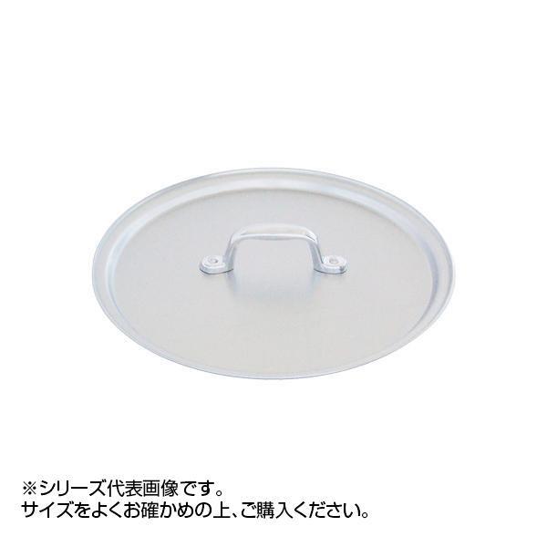 業務用アルミ蓋 51cm 001850-051「他の商品と同梱不可/北海道、沖縄、離島別途送料」