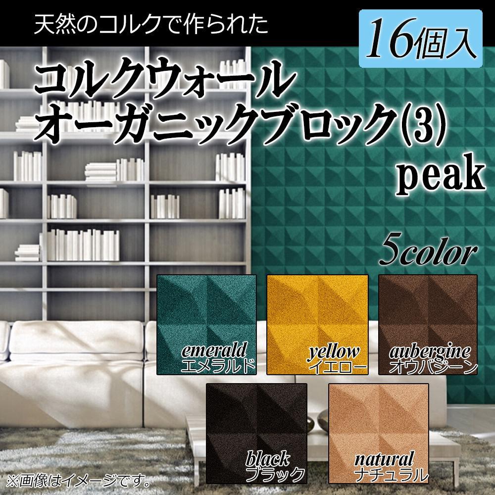 コルクウォール オーガニックブロック (3) peak 16個入 CPMOB03「他の商品と同梱不可」